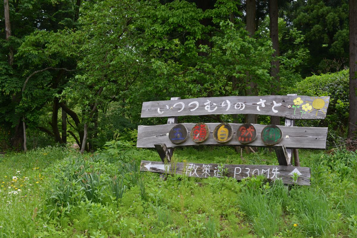 ikoi20180508-01 畑江の森に行ってみる 五頭山麓いこいの森