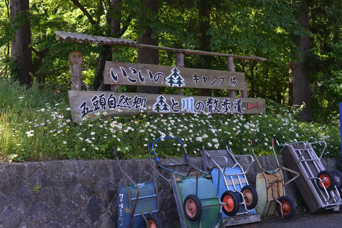 ikoi20180602-01 いつつむりの郷めぐりマップができました 五頭山麓いこいの森