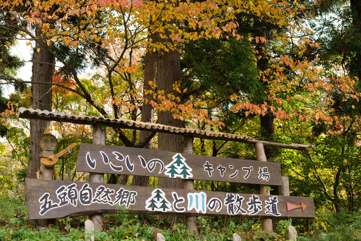 ikoi20181107-01 秋のお出かけはお早めに 五頭山麓いこいの森