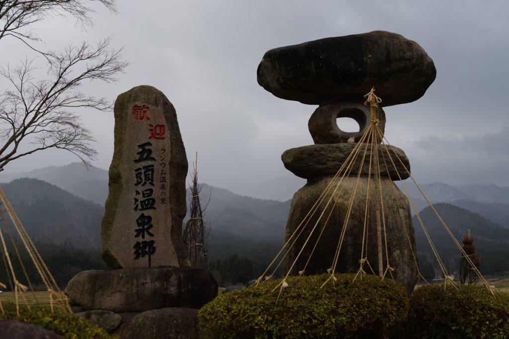 gozu20181224-01-1024x683 華報寺へ行ってみた 五頭山麓いこいの森