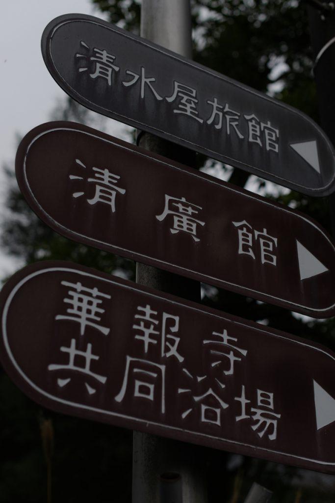gozu20181224-02-683x1024 華報寺へ行ってみた 五頭山麓いこいの森