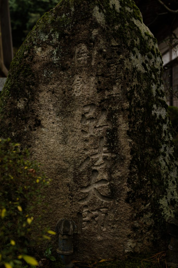 gozu20181224-04-683x1024 華報寺へ行ってみた 五頭山麓いこいの森