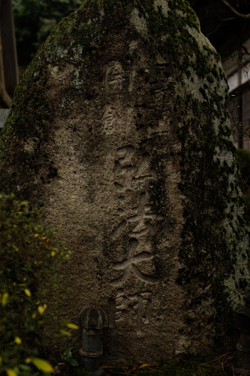 gozu20181224-04 癒やしを求めて新潟で温泉&山歩き 五頭山麓いこいの森