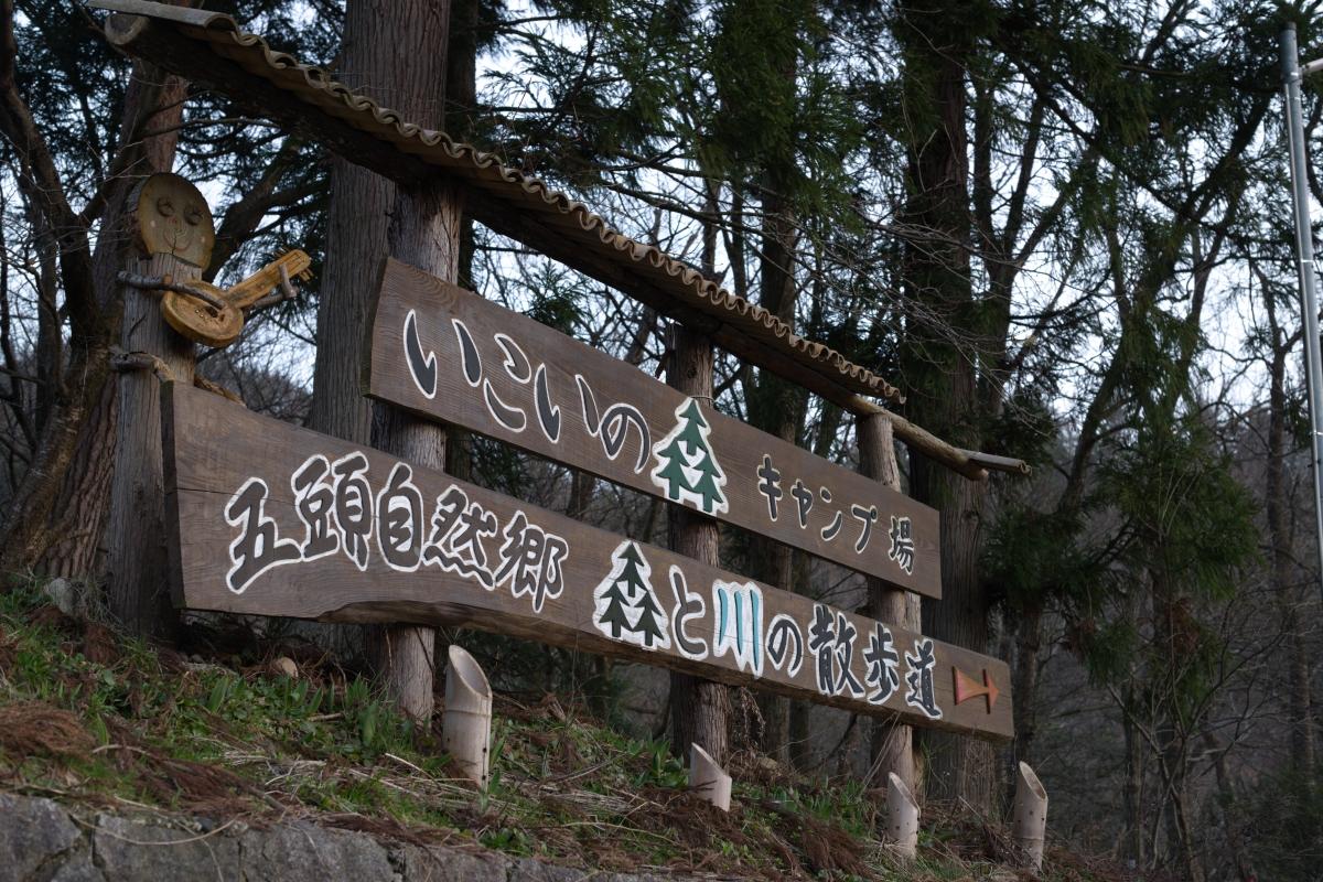 gozu20190312-01-1 これぐらいのサイズ感です 五頭山麓いこいの森
